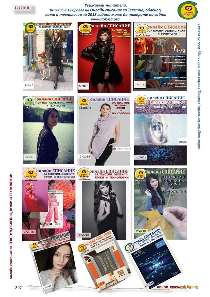 Magazine for Textiles, Clothing, Leather and Technology